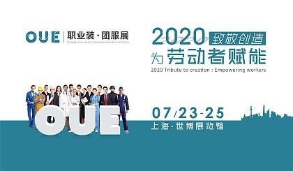 互动吧-2020 OUE职业装团服展 报名正式开启