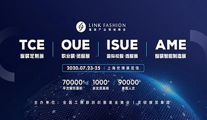 互动吧-2020 LINK FASHION 全球服装产业LEADER峰会