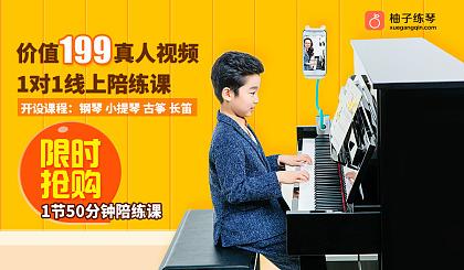 互动吧-柚子练琴-免费领取一节价值199元的真人视频一对一乐器陪练课程