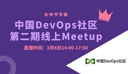 互动吧-中国DevOps社区第二期线上Meetup-女神节专辑