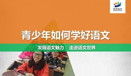 """互动吧-远方文学""""青少年如何学好语文""""专题讲座第12期!"""