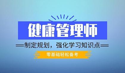 互动吧-【北京健康管理师培训试听课】老师一对一辅导稳步提升、让你备考轻松