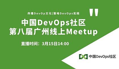 互动吧-中国DevOps社区第八届广州线上Meetup