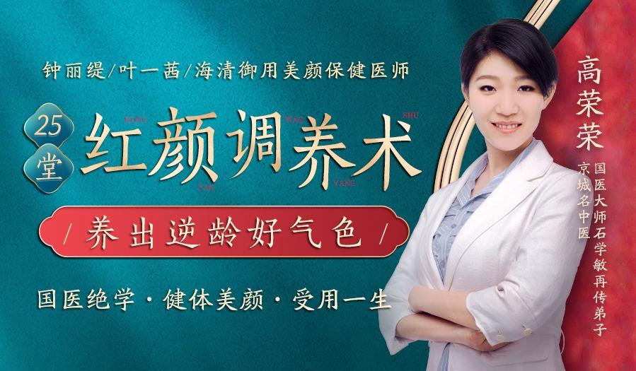 钟丽缇叶一茜御用中医师:25堂红颜调养术,以内养外,让你美上一辈子!