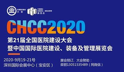 互动吧-2020年第21届全国医院建设大会暨中国国际医院建设、装备及管理展览会