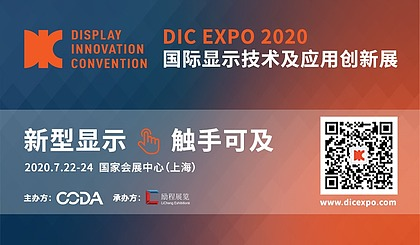 互动吧-上海DIC显示屏展丨显示技术展丨显示展丨智慧显示展丨触摸及显示材料展