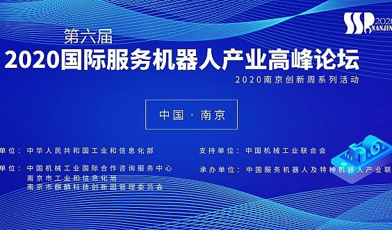 报名通道|2020国际服务机器人产业高峰论坛