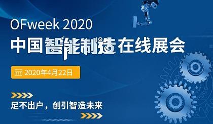 互动吧-OFweek 2020中国智能制造在线展会