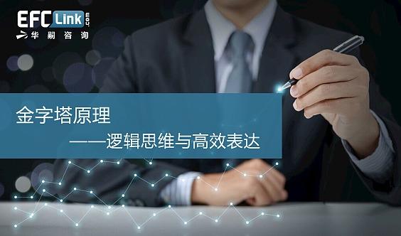 金字塔原理:逻辑思维与高效表达(北京-9月23日)