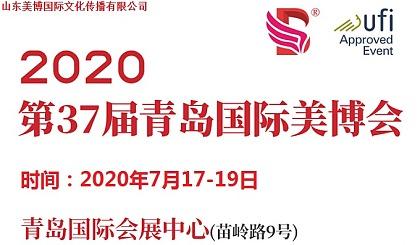 互动吧-2020年青岛美博会-2020青岛国际美博会