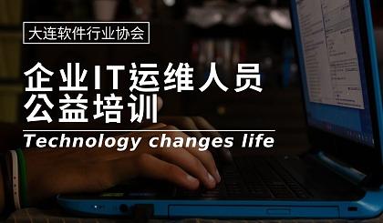 互动吧-操作系OS统和Linux-IT运维人员系列技术培训之三