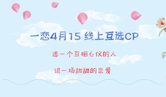 【佛山】4.15 一恋四月 线上互选~线下约见~单身交友活动