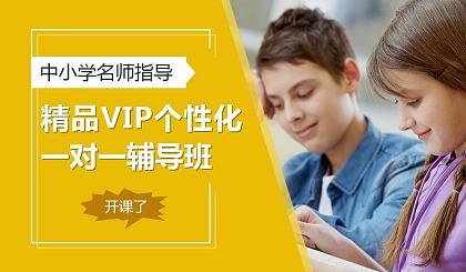 互动吧-北京初三辅导,中考一对一辅导,数理化辅导班,预约免费试听