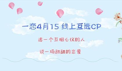 互动吧-【深圳】4.15 一恋四月线上互选~线下约见~单身交友活动