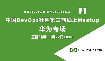 互动吧-中国DevOps社区第三期线上Meetup 华为专场