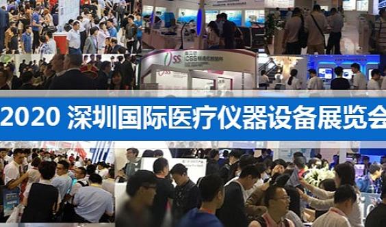 2020第三十届深圳国际医疗仪器设备展览会