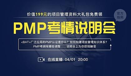 互动吧-2020PMP考情说明会