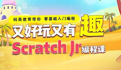 互动吧-【线上课】有趣好玩的scratchJr编程课,在家免费学(适合5-7岁小朋友)