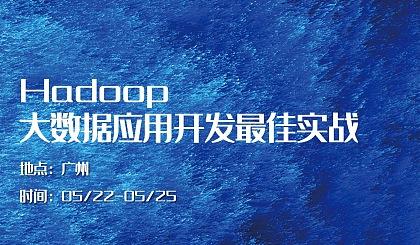 互动吧-广东5月Hadoop大数据应用开发**实战