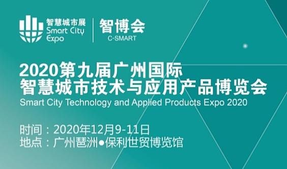 2020第九届广州国际智慧城市技术与应用产品展览会