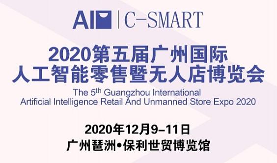 2020年12月广州国际无人零售展/智能自助售货机展/无人店展览会