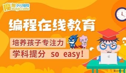 互动吧-【线上课堂】编程在线教育,培养孩子专注力,学科提分 so easy!