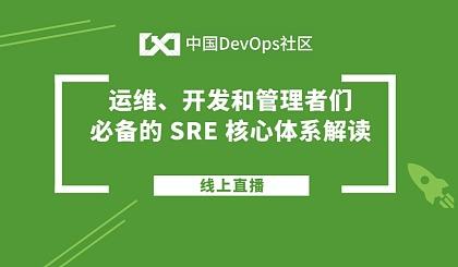 互动吧-中国DevOps社区第18期线上直播——运维、开发和管理者们必备的 SRE 核心体系解读