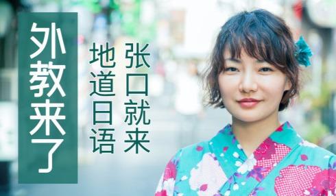 【抢免费体验】济南日语培训体验课、情景式口语课堂,提高听说读写