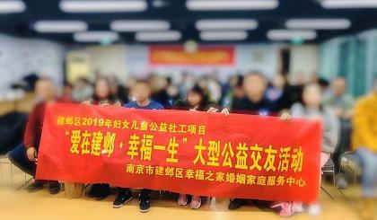 互动吧-4.11号建邺区妇联主办小型踏青联谊会
