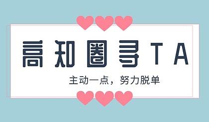 互动吧-【成都福利活动】发布单身交友推文,可获得500元**奖励!!!