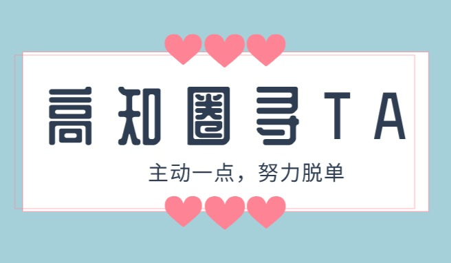 【武汉福利活动】发布单身交友推文,可获得500元红包奖励!!!