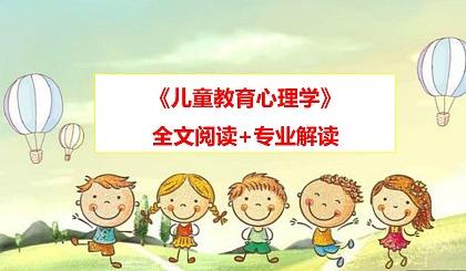 互动吧-《儿童教育心理学》全文阅读+专业解读