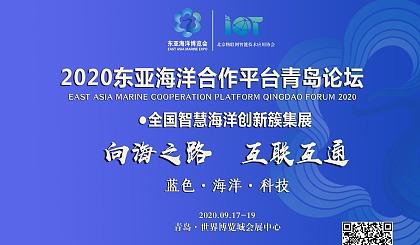 互动吧-2020全国智慧海洋创新簇集展暨东亚海洋博览会(申请免费展位)