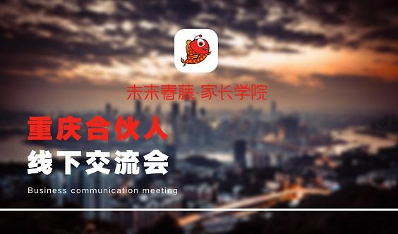 重庆 ● 未来春藤合伙人线下交流会 暨 首次线下招商会:一条转运黄金赛道