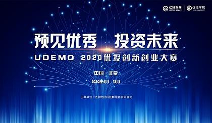 互动吧-【4-12月】UDEMO 2020优投创新创业大赛 预见优秀 投资未来