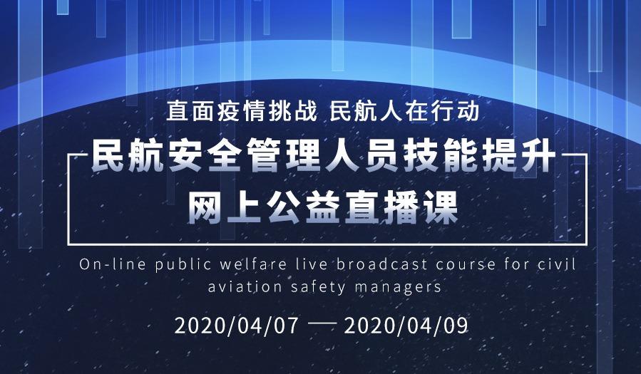 2020国内民航业安全管理人员公益直播课