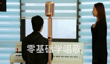 互动吧-零基础学唱歌 一对一快速学唱歌声乐培训