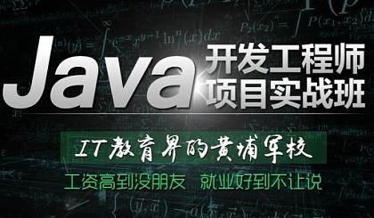 互动吧-java大数据培训,全栈开发(Web\/PHP\/H5\/小程序),预约免费试听,线上线下双向选择