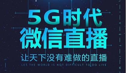 互动吧-5G微信直播时代已经到来,微信直播赋能各行各业,财富新风口,新机遇,私享会马上开启