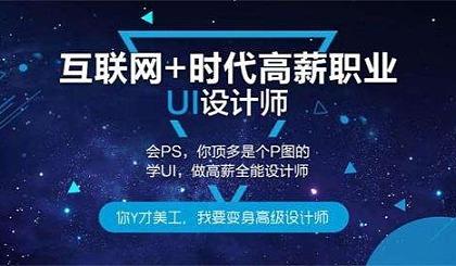 互动吧-北京UI设计,全链路UI/UE课程,零基础学习,成长为真正的UI设计人才,预约免费试听
