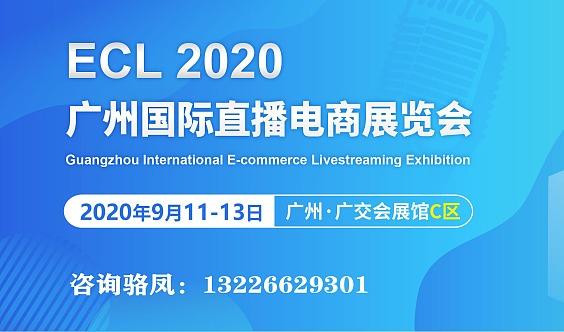 广州直播电商展览会