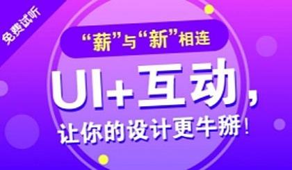 互动吧-北京UI设计培训学校,零基础UI设计培训,UE设计,全链路设计培训