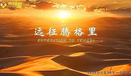 互动吧-远征腾格里——五一劳动节4天3夜(沙漠徒步骆驼营)