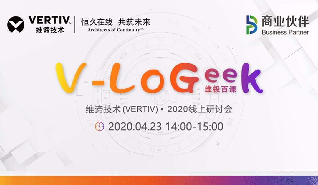 """V-LoGEEK维极百课""第二期维谛技术(VERTIV)2020线上研讨会"