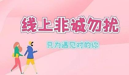 互动吧-4.26号 深圳 高端联谊   线上版「非诚勿扰」,牵手优质好对象,男生专场