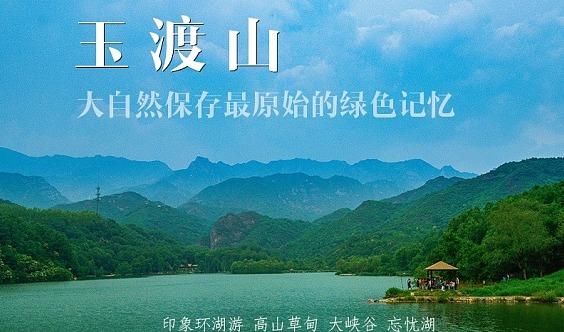1日京郊【人间仙境●玉渡山】湖泊·草甸·溪水·峡谷·瀑布·登山·环湖●每周末