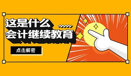 互动吧-【中财讯教育培训集团】北京、天津、四川会计继续教育——使人类财税更智能 让继续教育更便捷