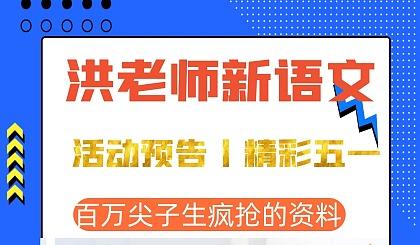 互动吧-洪老师新语文-百万尖子生疯抢的资料免费送!
