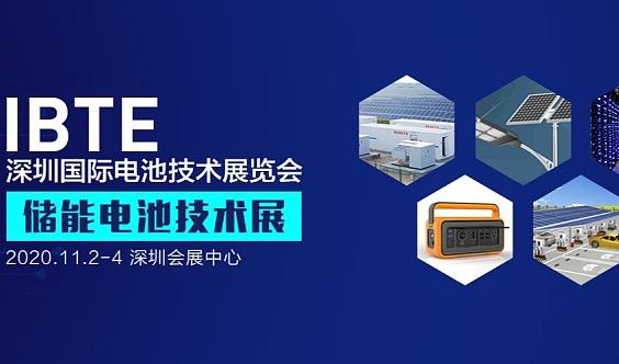 ibte 2020第四届深圳国际锂电技术展览会-完整版