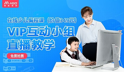 互动吧-少儿编程火了!在家就能学,让孩子学编程,提升逻辑思维!